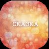 Аватар пользователя Lisihkina